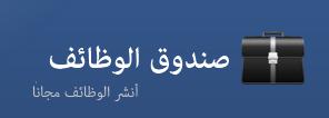 ناصر الناصر وشغف إنتاج المشاريع