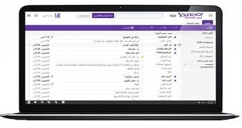 الشكل الجديد لبريد ياهو يدعم اللغة العربية