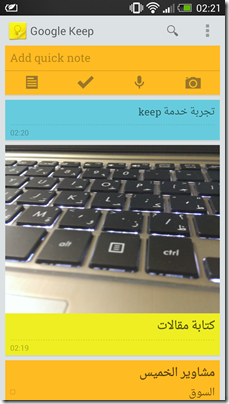 google keep (1)