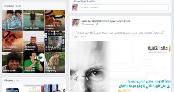 فيس بوك يبدأ بتفعيل التصميم الجديد لعموم المستخدمين
