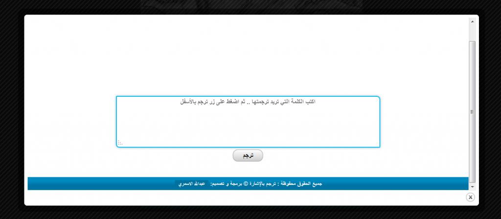 مربع البحث 1024x448 ترجم بالإشارة .. أول خدمة عربية رائعة للصم
