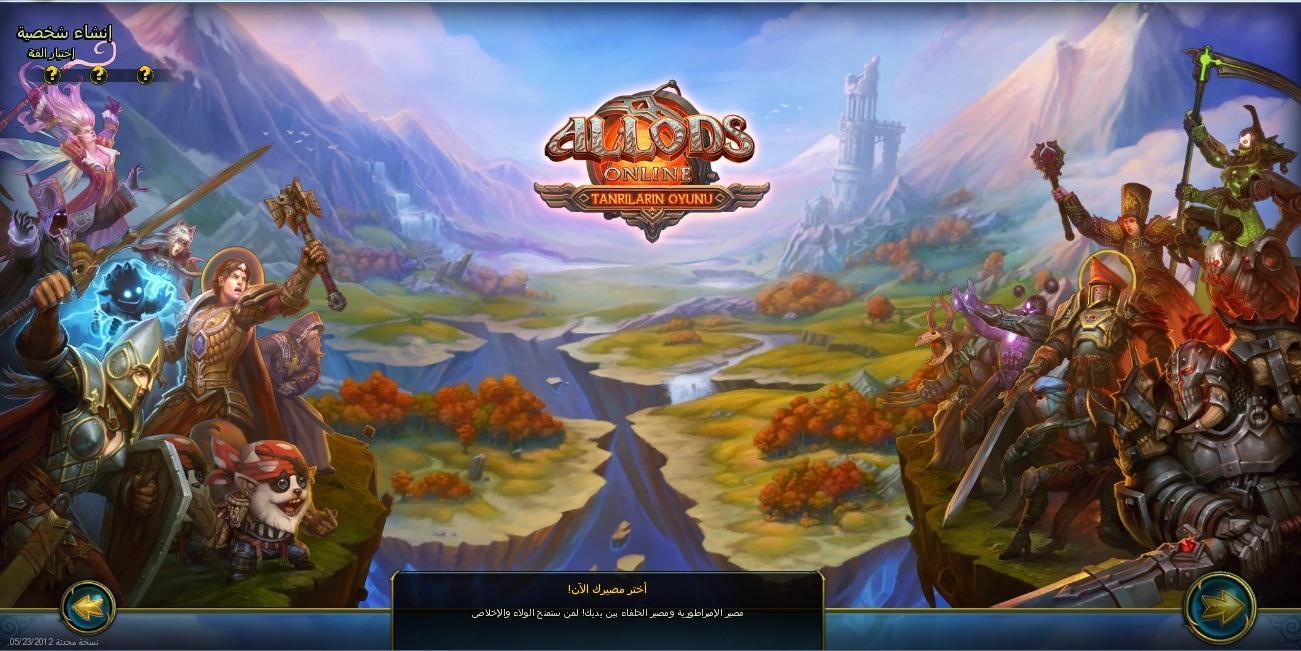 اللودز: أقوى لعبة أونلاين عربية