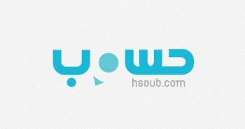 حسوب تطلق الشبكة الإعلانية للتسويق بالعمولة