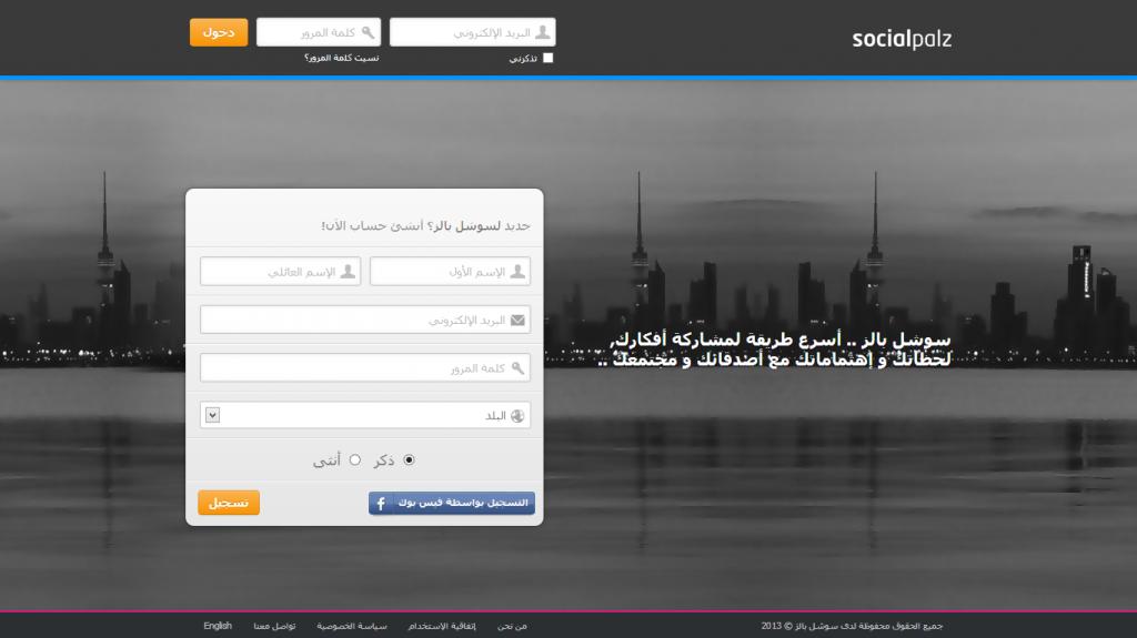 sp 1024x575 Socialpalz: Linked In ..  Arabic