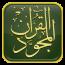 1 أهم تطبيقات بلاك بيري لشهر رمضان المبارك
