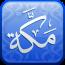 5 أهم تطبيقات بلاك بيري لشهر رمضان المبارك