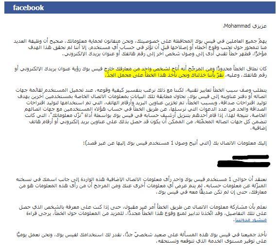 الفيسبوك يعترف بتسريب بيانات ملايين