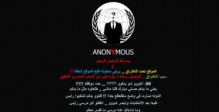 أنونيموس الأردن تخترق 8 مواقع حكومية مصرية