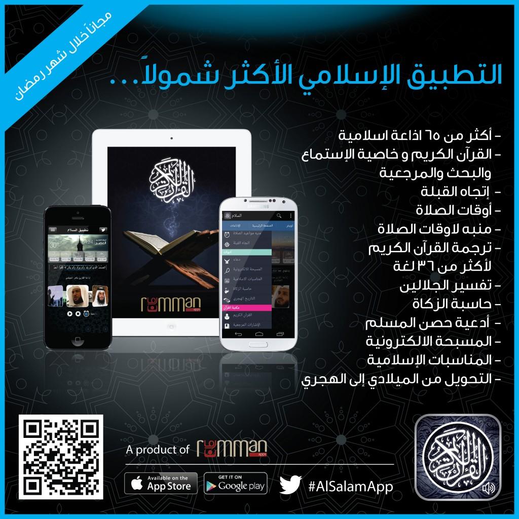 AlSalam App