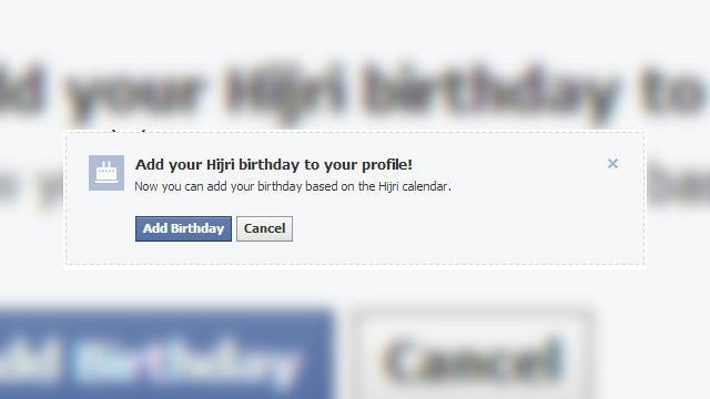 gal2.sect .hijri .facbook.jpg  1  1 فيس بوك يتيح إضافة تاريخ الميلاد بالتقويم الهجري