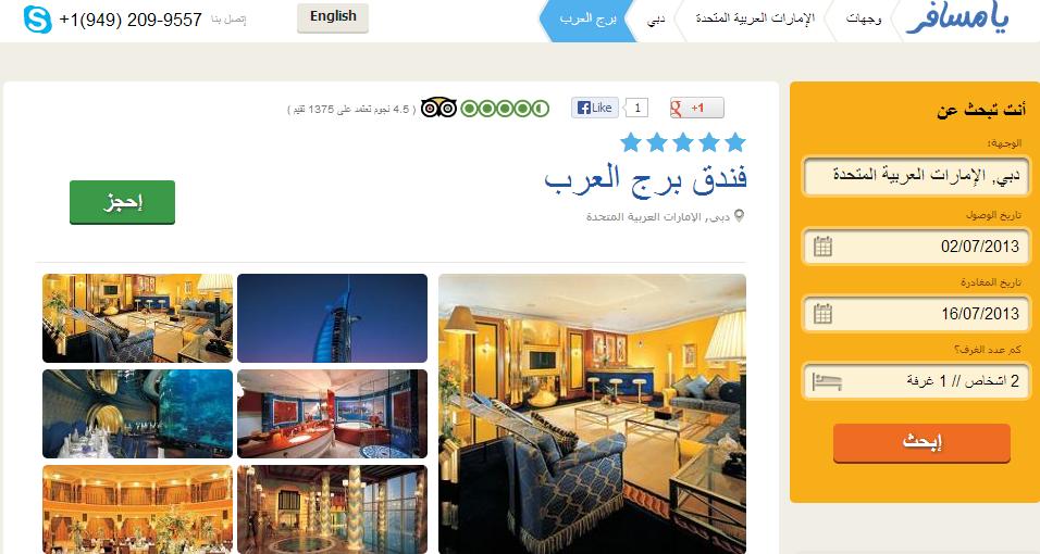 yamsafer-hotel