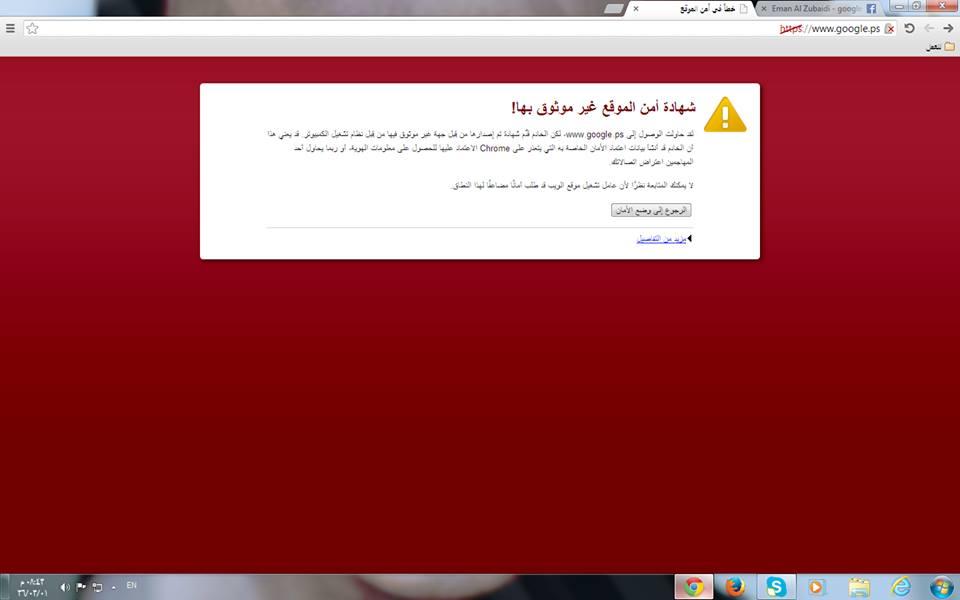 google-hacked1
