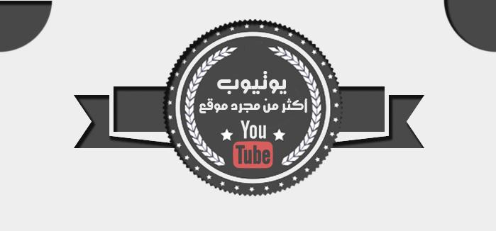 انفوجرافيك اليوتيوب