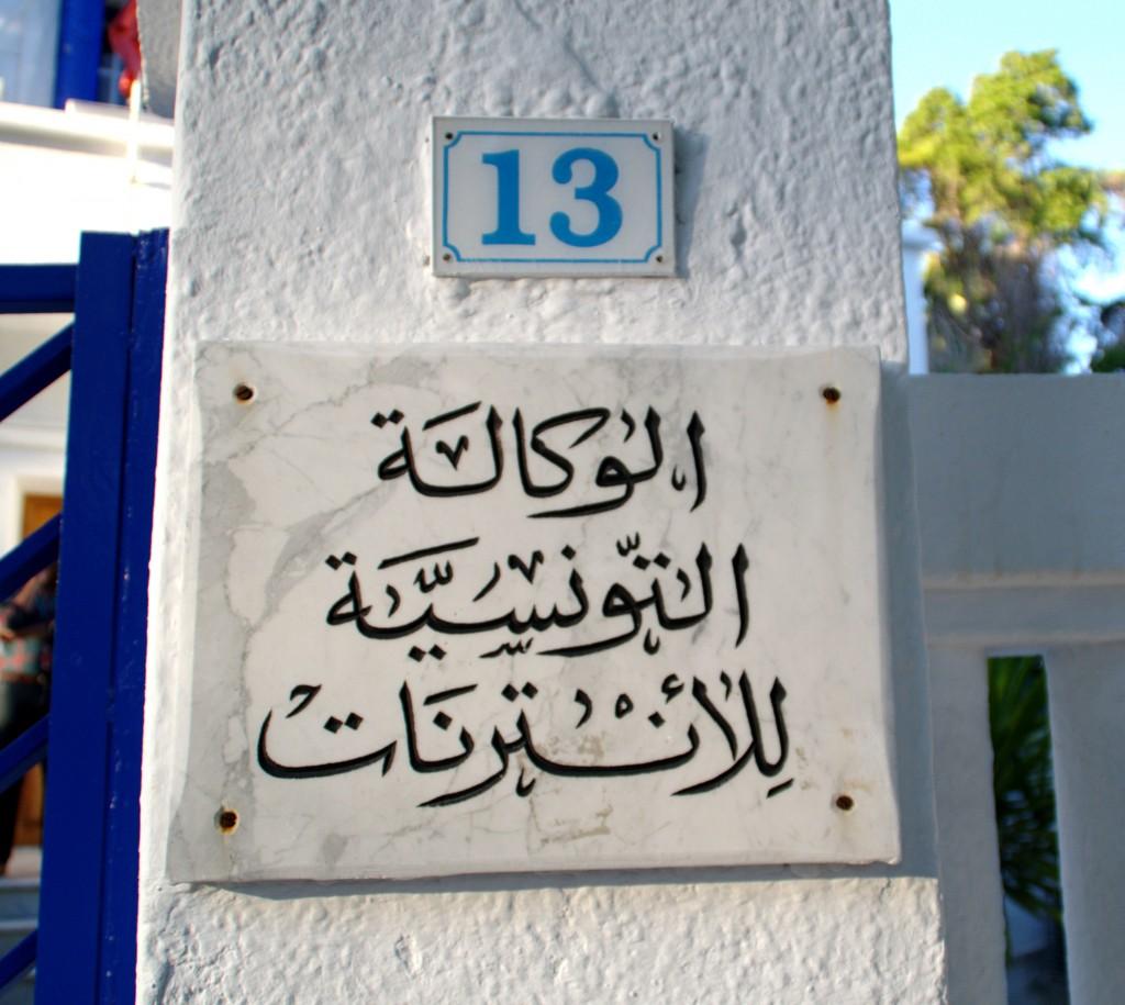 الوكالة التونسية للأنترنات 1024x915 تونس مهددة بانقطاع تام عن الإنترنت!