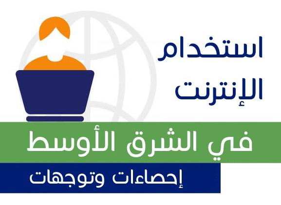استخدام الإنترنت في الشرق الأوسط إنفوجرافيك: استخدام الإنترنت في الشرق الأوسط