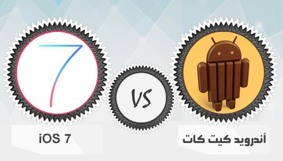 [إنفوجرافيك] أندرويد كيت كات و iOS 7: نظرة على أهم التغييرات