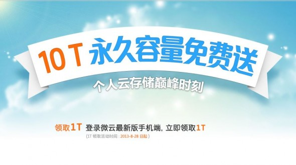 tencent_cloud-