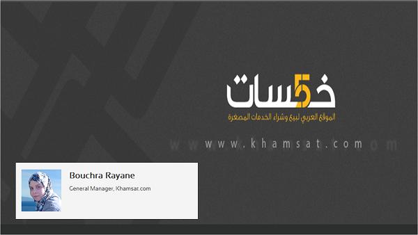 خمسات1 لقاء الجمعة : مع بشرى ريان مدير موقع خمسات