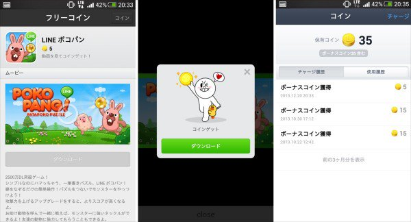 Line Free Coin