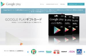nexusae0_JapanPlayStore_thumb