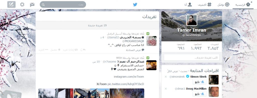 تصميم تويتر الجديد