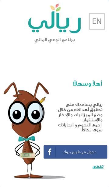 Riyali Mobile App Image