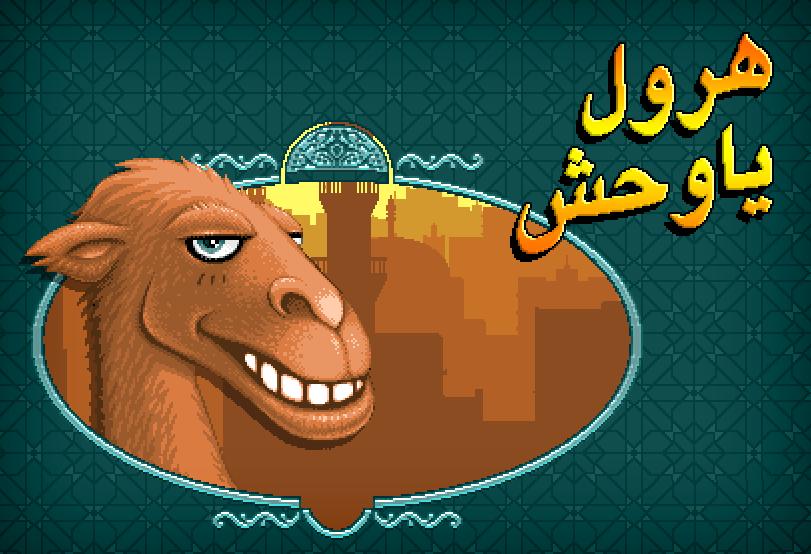 runcamelrun-logo