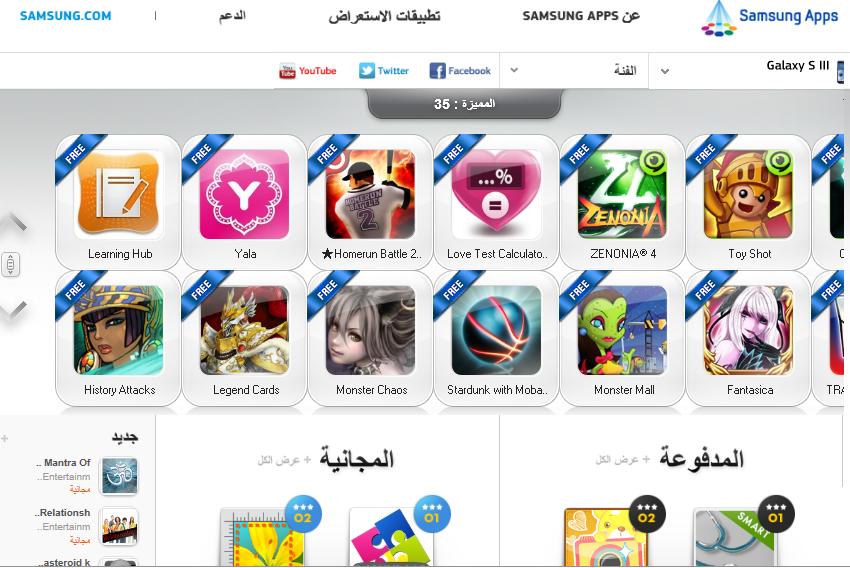 samsung apps.PNG.crop_display