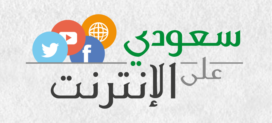 سعودي على الإنترنت