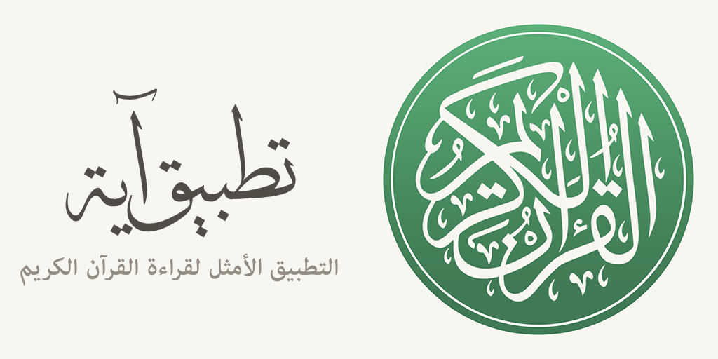 Ayah Logo
