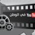 إنفوجرافيك: عن القنوات العربية الأكثر مُشاهدة على اليوتيوب