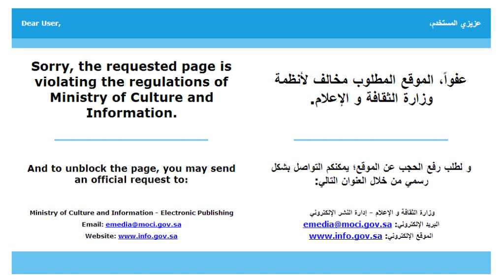 حجب 1024x570 عاجل: وزارة الإعلام السعودية تحجب موقع التورنت the pirate bay