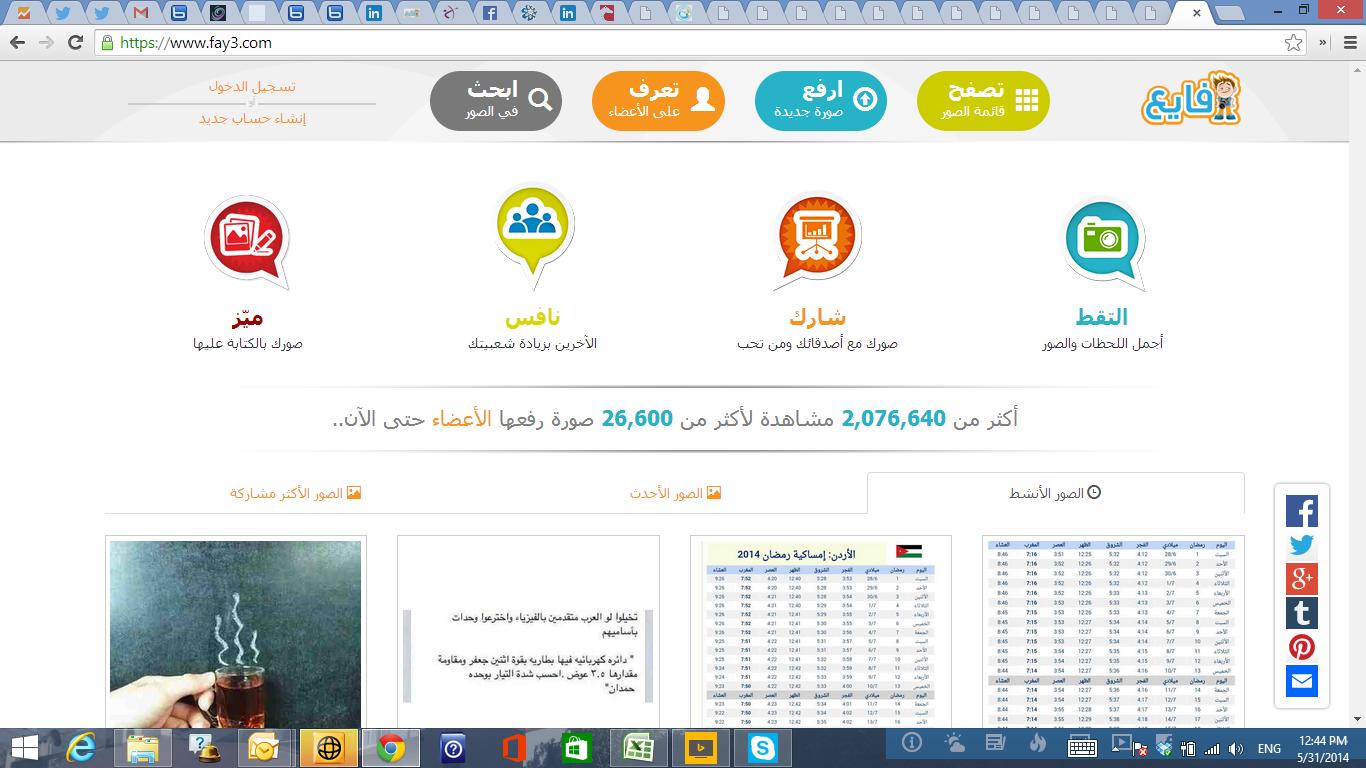 موقع فايع: الصور بالعربي أحلا - عالم التقنية