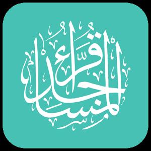 قراء المساجد
