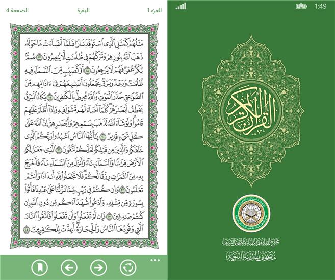 مصحف المدينة النبوية مجمع الملك فهد يُطْلق تطبيق مصحف المدينة على ويندوز فون