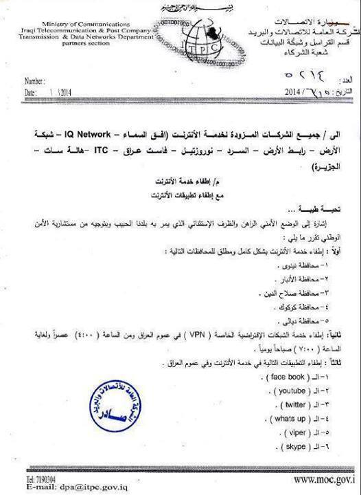 العراق تقطع الانترنت كاملاً عن عدة محافظات - عالم التقنية