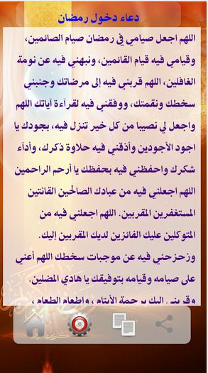 26 باقة من التطبيقات الإسلامية والرمضانية على الأندرويد