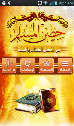 52 باقة من التطبيقات الإسلامية والرمضانية على الأندرويد