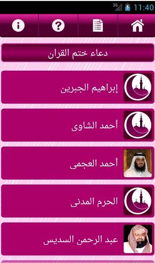 62 باقة من التطبيقات الإسلامية والرمضانية على الأندرويد
