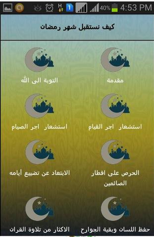 72 باقة من التطبيقات الإسلامية والرمضانية على الأندرويد