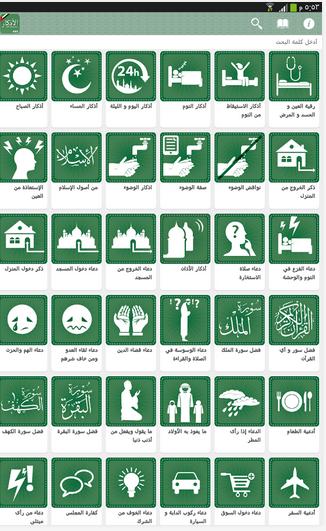 82 باقة من التطبيقات الإسلامية والرمضانية على الأندرويد