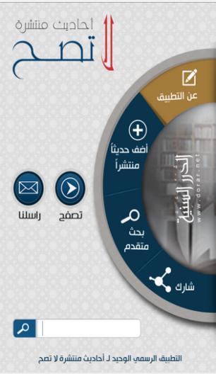 92 باقة من التطبيقات الإسلامية والرمضانية على الأندرويد