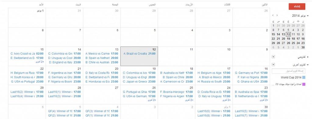 google_agenda6