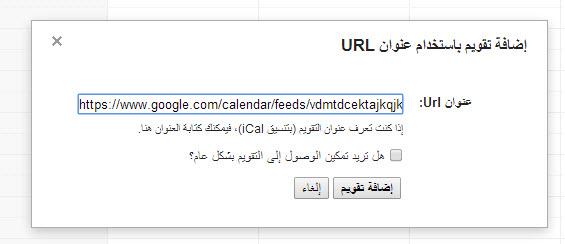google_agenda_03