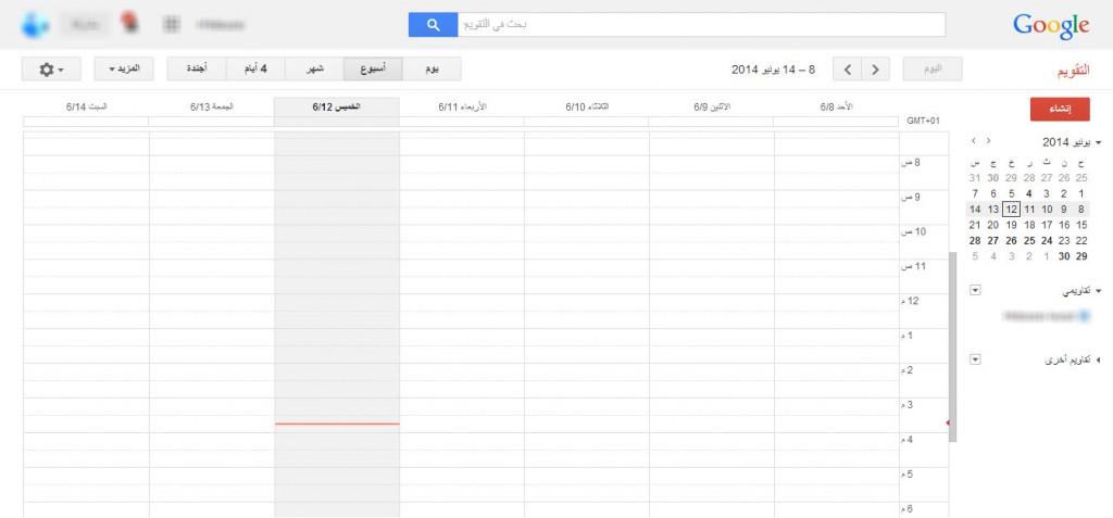 google_agenda_1