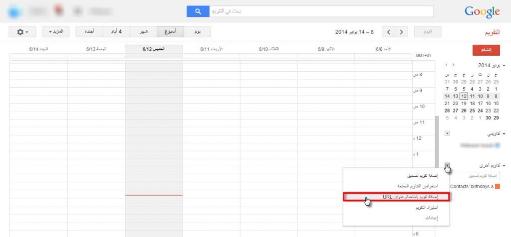 google_agenda_2