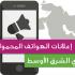 إنفوجرافيك: إعلانات الهواتف المحمولة في الشرق الأوسط
