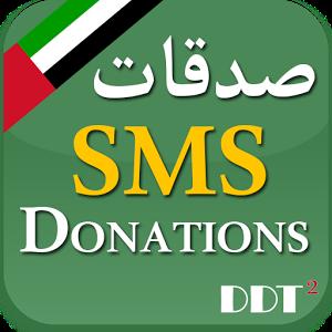 تطبيق صدقات SMS