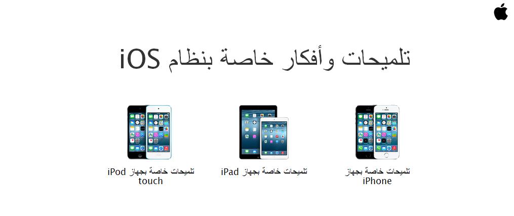 نصائح وأفكار لنظام iOS