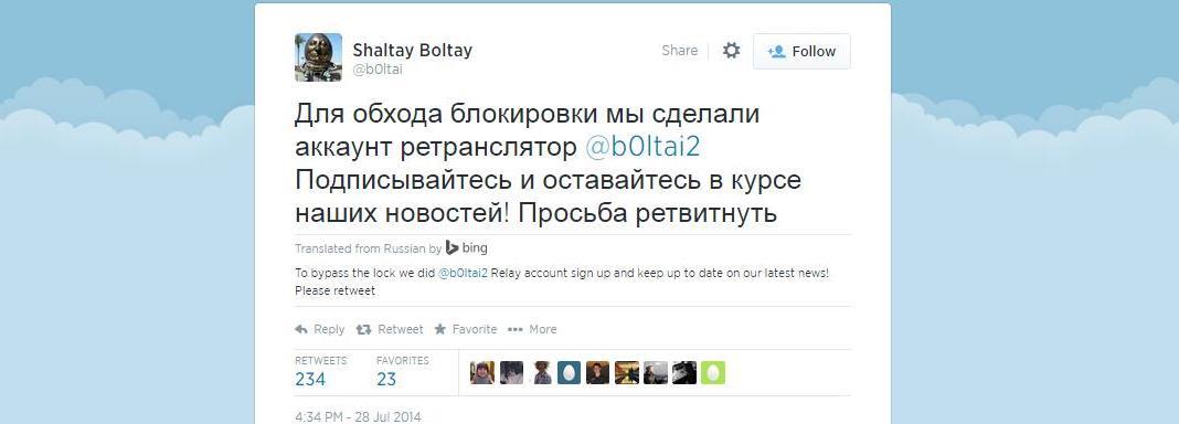 تويتر تحظر حساب مُخترق روسي